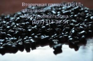пнд-литье1.1